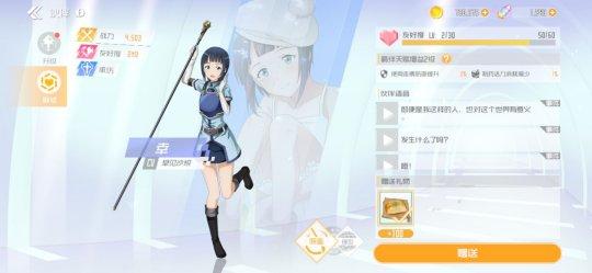刀剑神域黑衣剑士:王牌新闻配图10