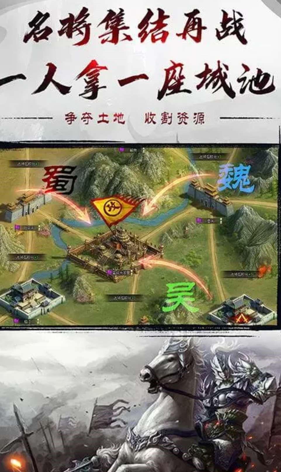 经典的三国阵营对阵 兵种策略玩法 尽在烈焰雄心