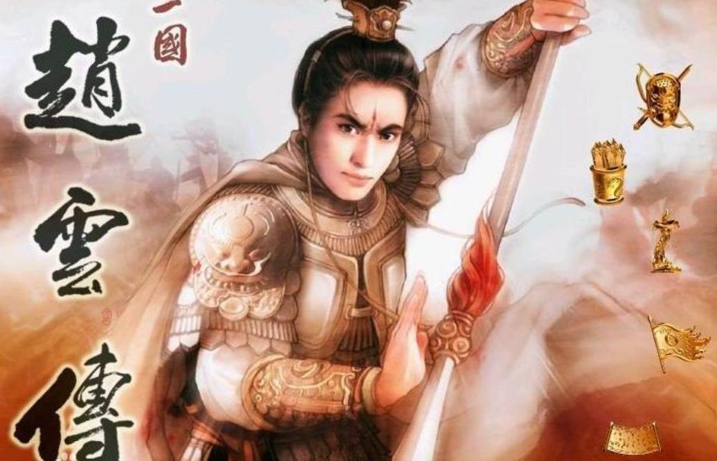 三国赵云传攻略,三国赵云传秘籍使用方法介绍