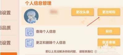 胡桃日记游戏截图4