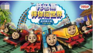 托马斯火车