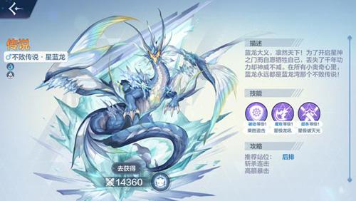 奥奇传说手游星蓝龙图片1
