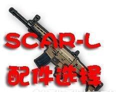绝地求生刺激战场SCAR用什幺配件好 刺激战场SCAR配件选择1