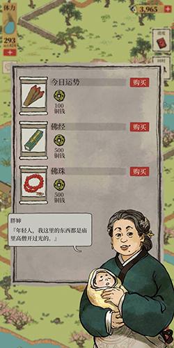 江南百景图上上签图片2
