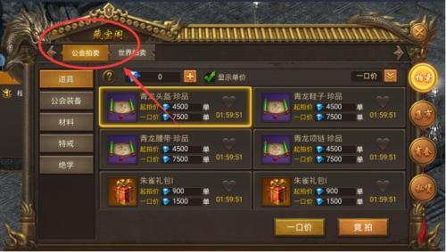 王城英雄世界BOSS产物拍卖界面图片
