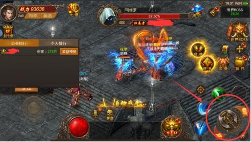 王城英雄世界BOSS挂机界面图片