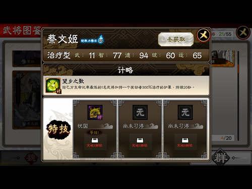 三国志大战M4