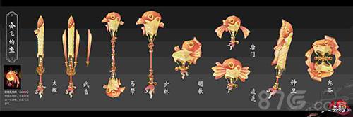 天龙3D游戏装备图122