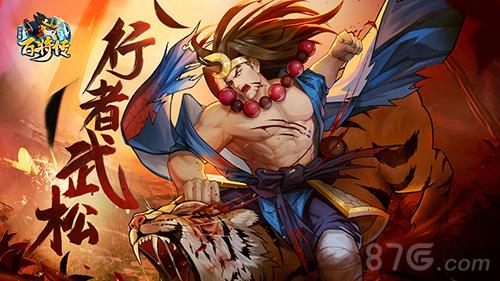 小浣熊百将传武松游戏宣传图1
