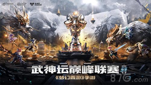 梦话西游手游S3赛季宣传图1