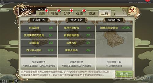 天龙3D游戏截图1