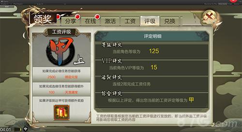 天龙3D游戏截图2
