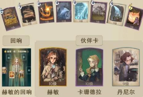 哈利波特魔法觉醒草药探险卡组怎么搭配