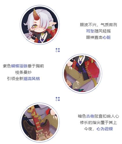 阴阳师妖怪屋妖琴师皮肤细节图1