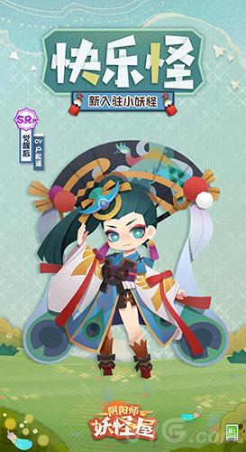阴阳师妖怪屋鸩宣传图2