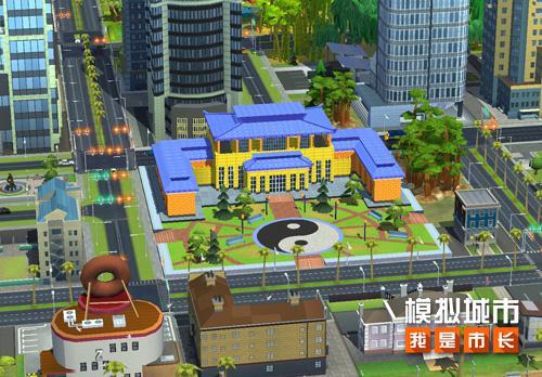 模拟城市我是市长4